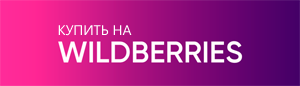 Купить на wildberries.ru
